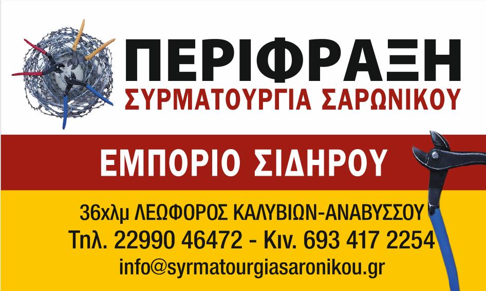 syrmatourgia saronikou